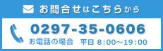 お問合せはこちらから0297-35-0606お電話の場合平日8:00~19:00