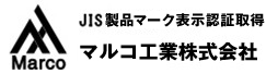 JIS製品マーク表示認証取得マルコ工業株式会社